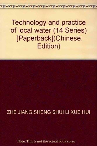 Technology and practice of local water (14 Series) [Paperback]: ZHE JIANG SHENG SHUI LI XUE HUI