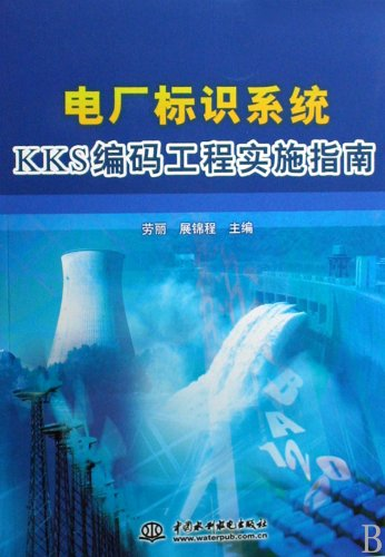 Identification system for power plants KKS Coding: Lao Li