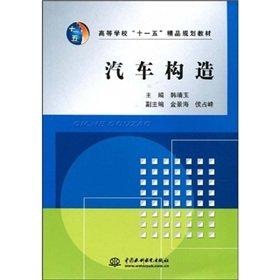 Car constructor Han Jingyu 9787508463414 China Water Power Press(Chinese Edition): HAN JING YU