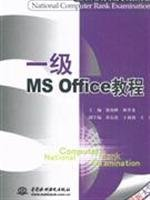 9787508465210: a MS Office tutorial(Chinese Edition)