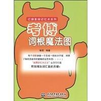 9787508467771: Kaobo root magic diagram