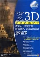 9787508469355: X3D Animation Game Design - - virtual people. panoramic technology. film and television media. game animation design source (donated 1CD) (electronic products CD-ROM)(Chinese Edition)