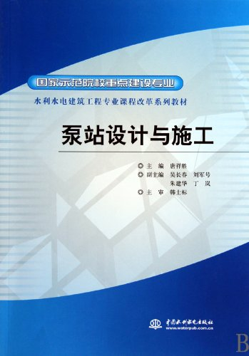 Pumping Station Design and Construction (Paperback)(Chinese Edition): BEN SHE.YI MING