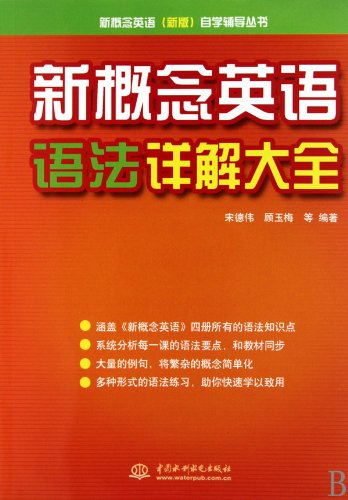 New Concept English Grammar (Chinese Edition): Song De Wei
