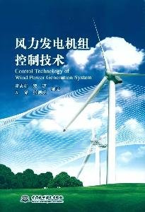 9787508475158: wind turbine control technologies