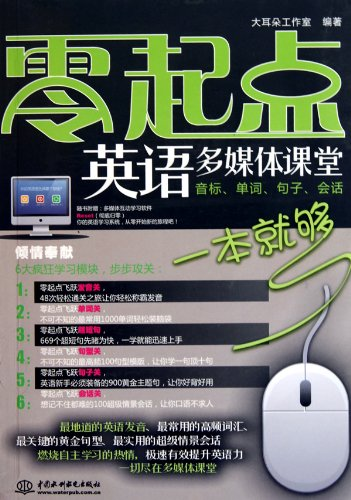 9787508477268: English Multimedia Class-Phonetic Alphabet,Vocabulary,Sentences,Dialogue-with MP3 Disk (Chinese Edition)