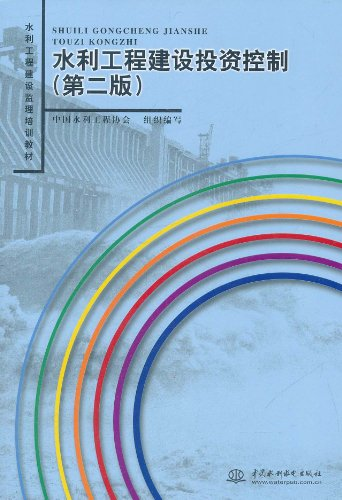 Water engineering construction supervision training materials: water conservancy project ...
