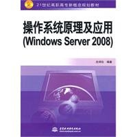 9787508481135: Operating System and Applications (Windows Server 2008) (21 century. a new concept of vocational planning materials)(Chinese Edition)