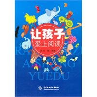Genuine love reading books so that children Liu Ying(Chinese Edition): LIU YING BIAN ZHU