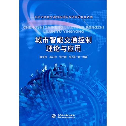 Urban Intelligent Traffic Control Theory and Applications(Chinese Edition): SUI YA GANG LI ZHENG XI...
