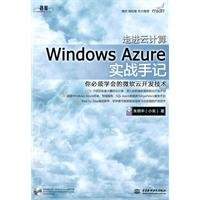 9787508484709: Into the cloud computing: Windows Azure the combat's notes (gifts electronic products a DVD-ROM discs)(Chinese Edition)