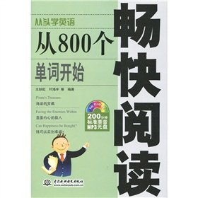 From 800 words to start reading fun ( with CD-ROM ) to learn English from scratch : Wangmiao Hong ...