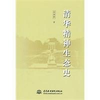 Tsinghua spirit ecological history(Chinese Edition): ZHU ZHE