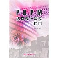 9787508486154: PKPM structural design program application(Chinese Edition)