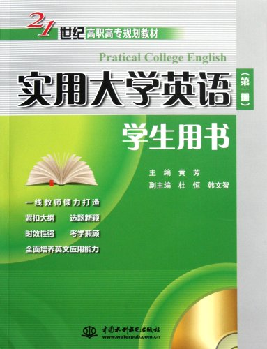 9787508487502: Practical College English(Vol.1) Comprehensive Training (Bonus MP3 disk)(21st Century Vocational School Textbook) (Chinese Edition)