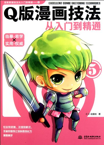 Introduction of Cute Comic5 (Chinese Edition): Ben She