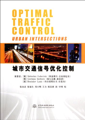 9787508489728: Optimal Traffic Control:Urban Intersections (Chinese Edition)