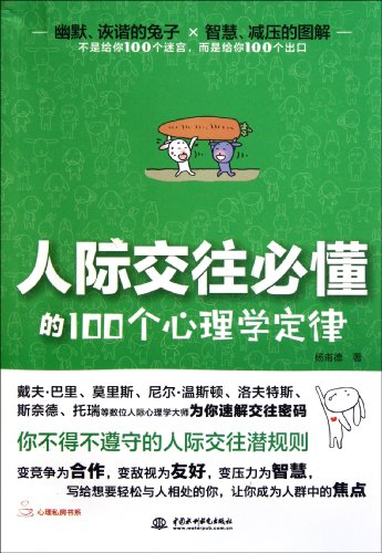 100 Must-learn Psychology Laws of Interpersonal Communication (Chinese Edition): Yang Pude