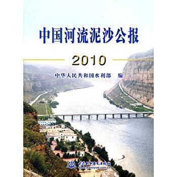9787508490335: River Sediment Bulletin of China (2010) [Paperback]