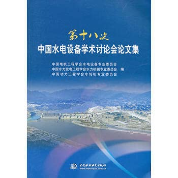 Genuine Books 9787508490885 Eighteenth China Symposium on Hydropower Equipment(Chinese Edition): ...