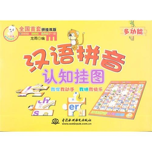 9787508491080: Chinese Pinyin Chart (With Puzzle Gift) (Chinese Edition)