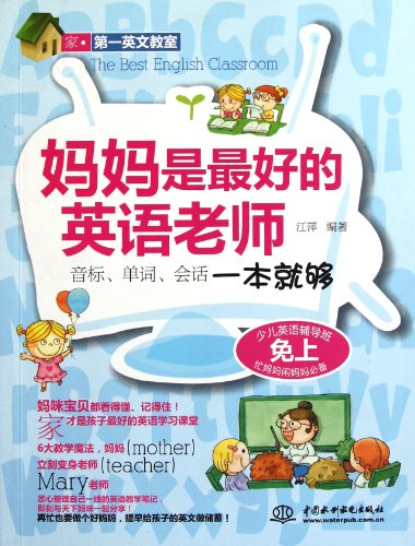 My mother is the best English teachers - gift MP3 disc(Chinese Edition): JIANG PING