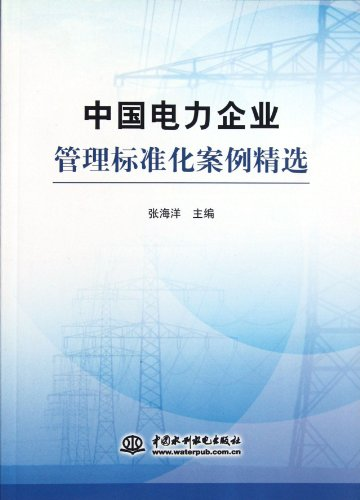 China Power Enterprise Management Standardization selected cases(Chinese Edition): BU XIANG