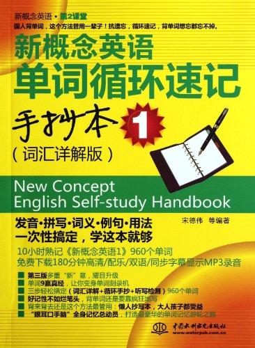 New Concept English Self-study Handbook - 1: song de wei