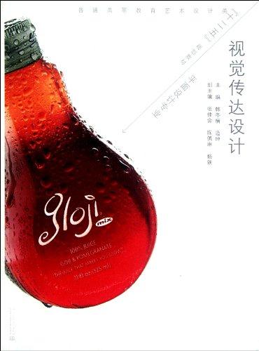 9787508496177 Visual Communication Design (graphic design professional: HAN DONG NAN