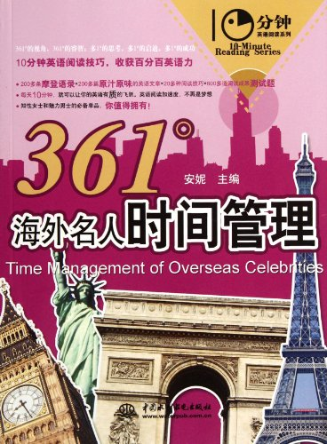 9787508496467: 361 Time Management of Overseas Celebrities (Chinese Edition)