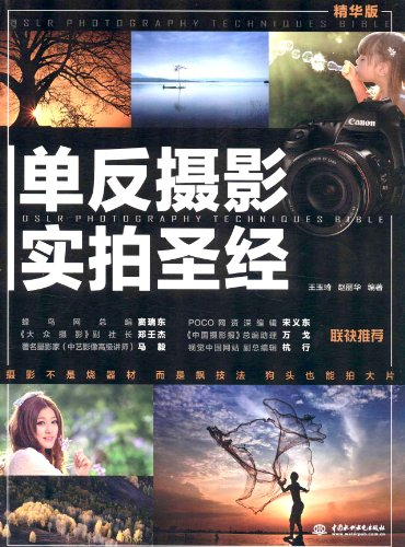The SLR photography real shoot Bible (best version)(Chinese Edition): WANG YU QI