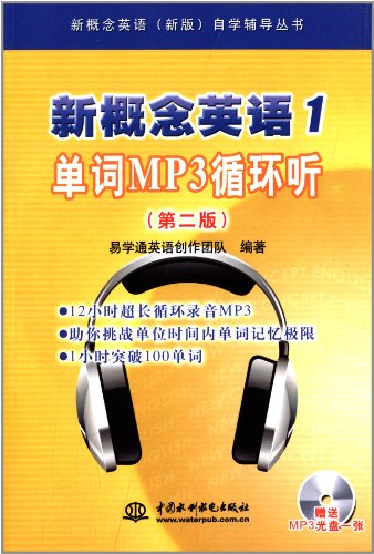 Genuine new book New Concept English word MP3 cycle listen (Second Edition) (with CD-ROM 1) (...