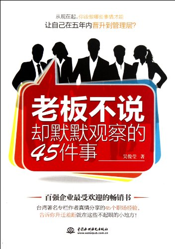 The boss did not say but silently observe the 45(Chinese Edition): WU JUN YING