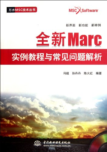 The new Marc tutorial examples and FAQs resolution (with CD-ROM) million water MSC Series (CD 1(...