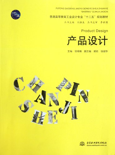 9787508498034: Product Design (Chinese Edition)