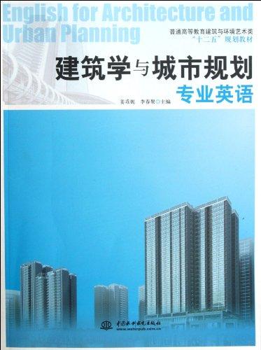 English for Architecture and Urban Planning (Chinese: jiang guai ni