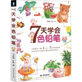 Genuine book seven days the Society of color pencil Feile birds(Chinese Edition): FEI LE NIAO