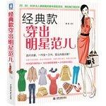 9787508499055: Classic piercing Star Fan children : Sura 118(Chinese Edition)