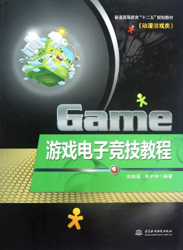 E-sports game tutorial ( anime -game regular higher education textbook Twelfth Five Year Plan ) : ...
