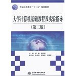 School of Computer Essentials and experimental guidance (second edition)(Chinese Edition): YANG JI