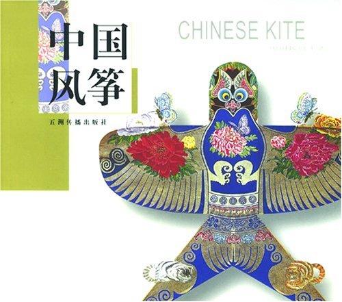 9787508504155: Chinese Kite