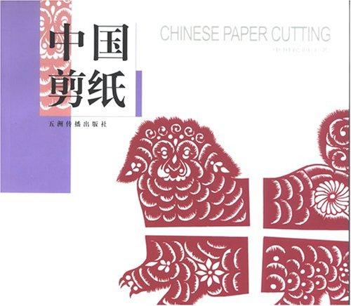 Chinese Paper Cutting: Ben She Yi