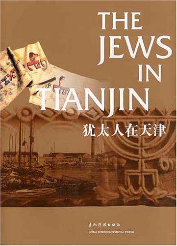 9787508505138: The Jews in Tianjin