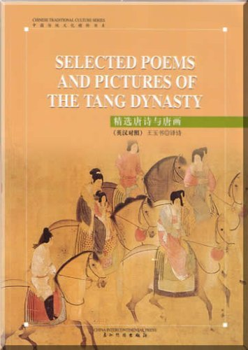 Selected Poems and Pictures of the Tang Dynasty (Chinese Tradiational Culture Series) (English and ...