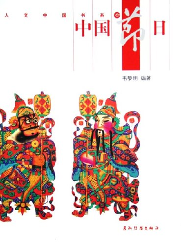 9787508508078: Chinese Festivals (Chinese Edition)