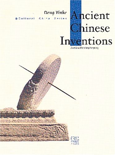 Ancient Chinese Inventions: Deng Yinke