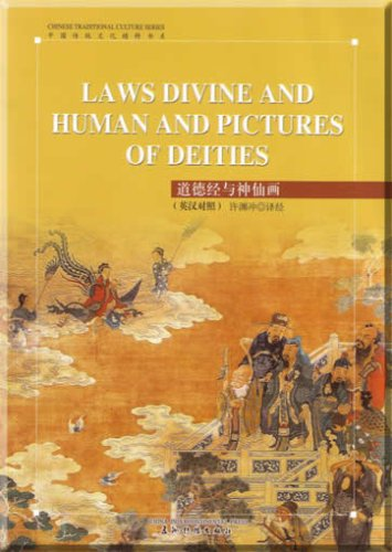 9787508508467: (Laozi Dao De Jing) Laws Divine and Human and Pictures of Deities (Chinese Tradiational Culture Series) (English and Chinese Edition)