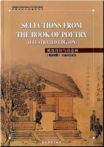 Selections from the Book of Poetry (Chinese: Xu Yuanchong