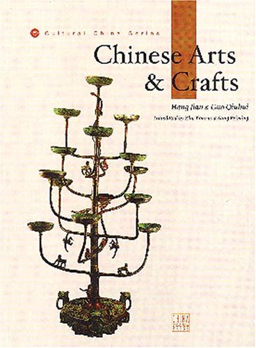 Chinese Arts and Crafts(Chinese Edition): Hang Jian, Guo Qiuhui
