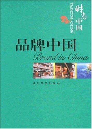 Brand China(Chinese Edition): BEN SHE.YI MING